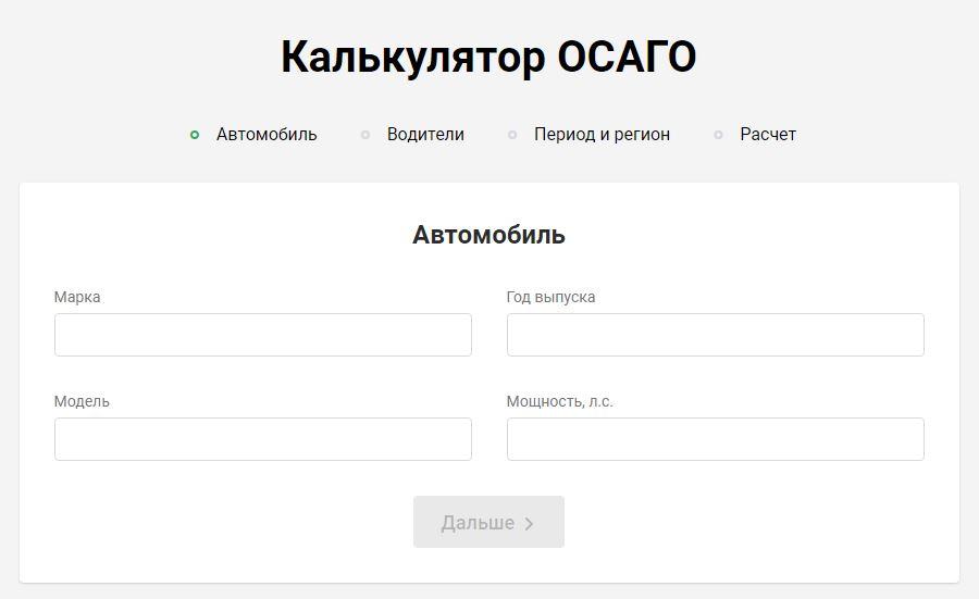 Калькулятор ОСАГО - Информация об автомобиле