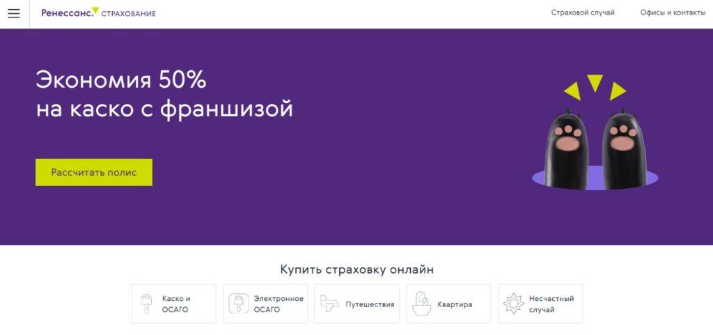 Официальный сайт Ренессанс Страхование - Главная страница