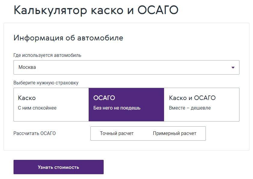 Ренессанс Страхование - Калькулятор Каско и ОСАГО