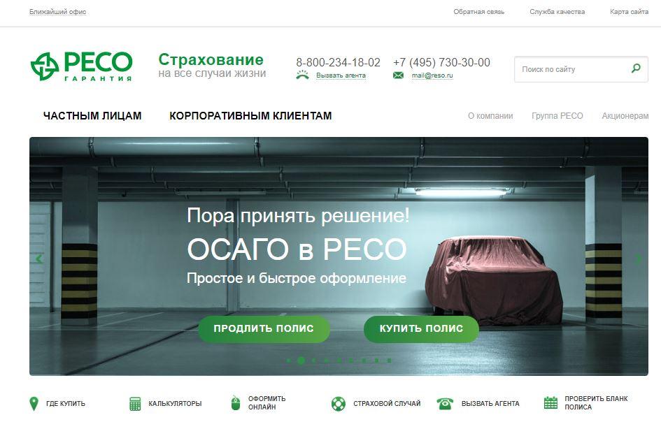 Официальный сайт страховой компании РЕСО-Гарантия