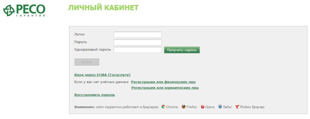Вход в личный кабинет на официальном сайте РЕСО-Гарантия