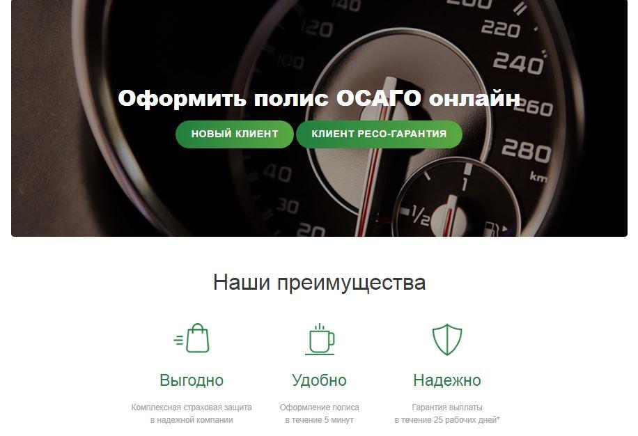 Оформление ОСАГО онлайн - Преимущества РЕСО-Гарантия