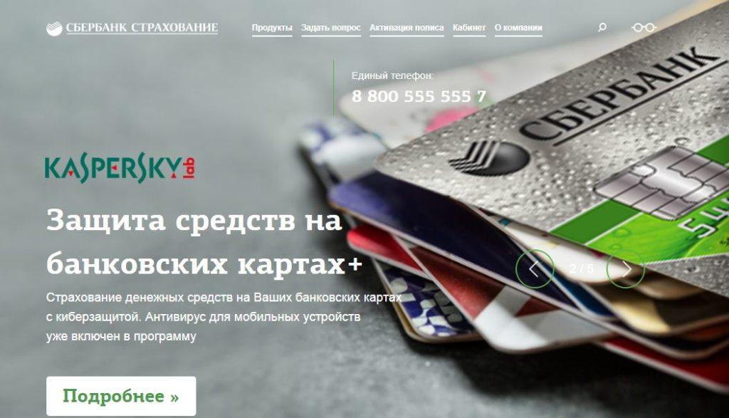 Официальный сайт Страховой компании Сбербанк Страхование