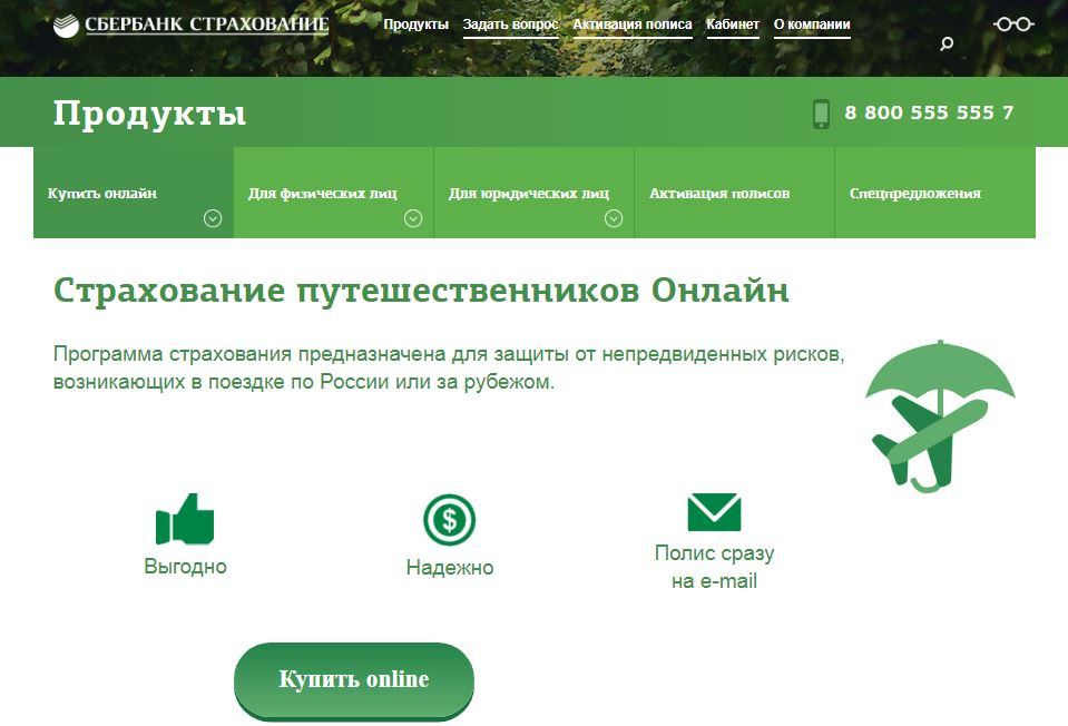 Сбербанк Страхование - Страхование путешественников Онлайн
