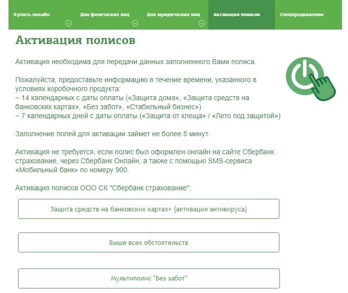 Активация полисов на официальном сайте Сбербанк Страхование