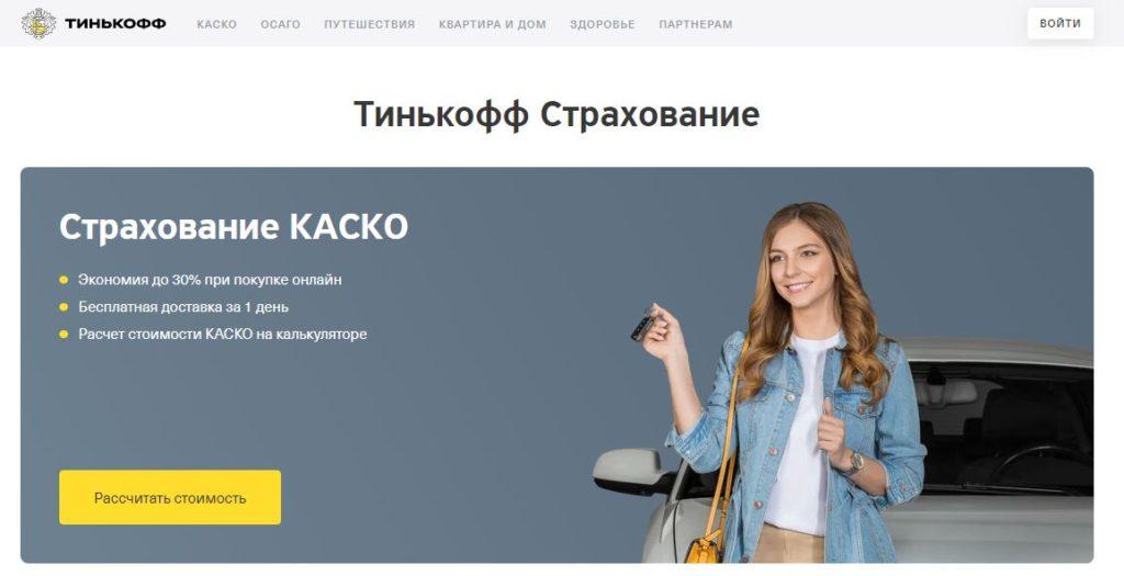 Официальный сайт Тинькофф Страхование