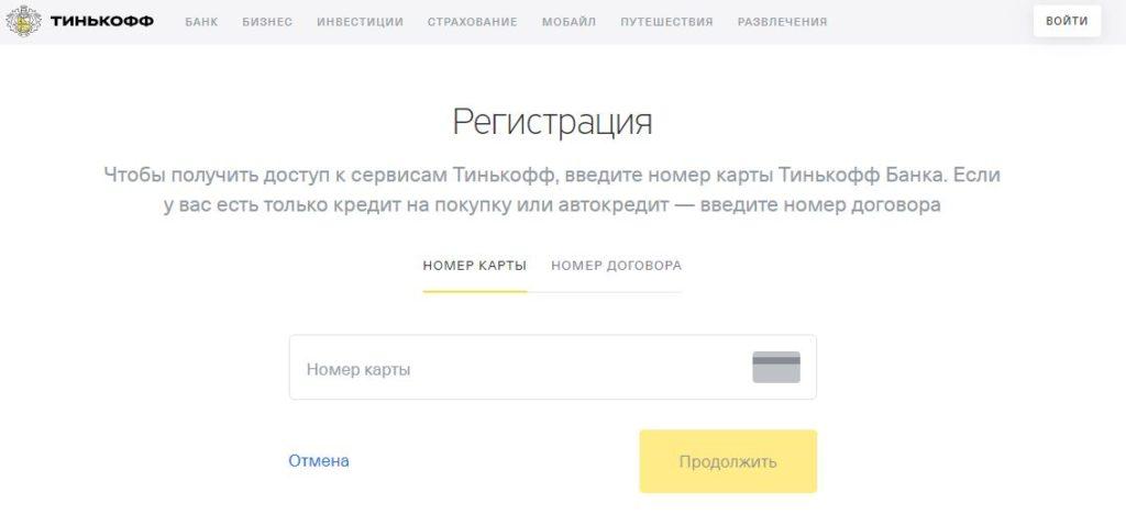 Регистрация на официальном сайте Тинькофф