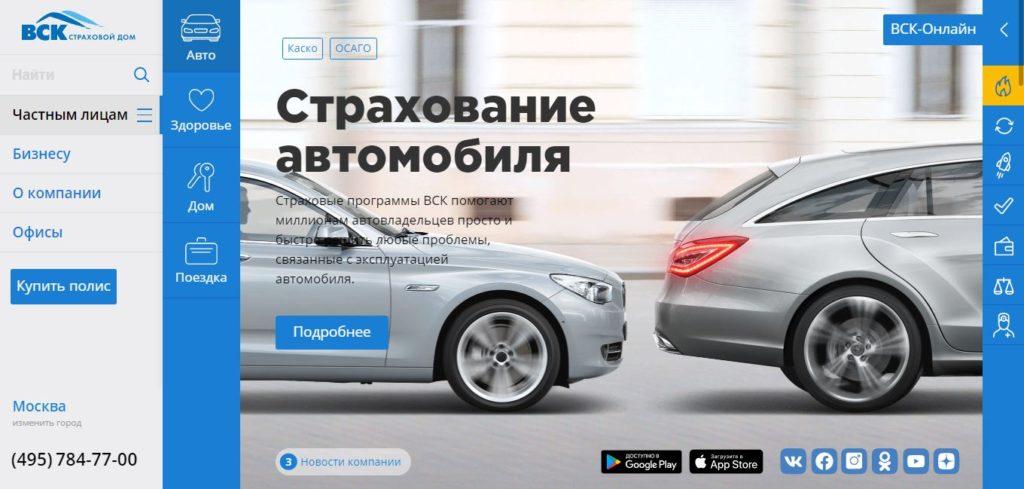 Официальный сайт Страхового Дома ВСК