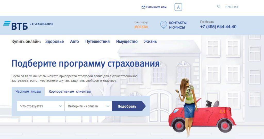 Официальный сайт ВТБ Страхование