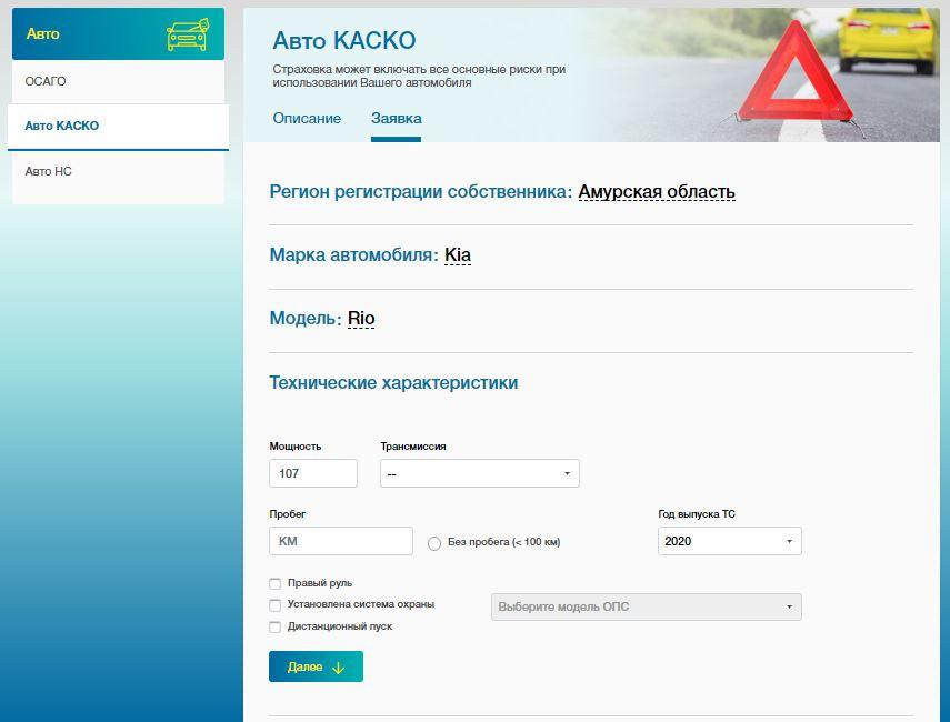 ВТБ Страхование - Заявка на Авто Каско