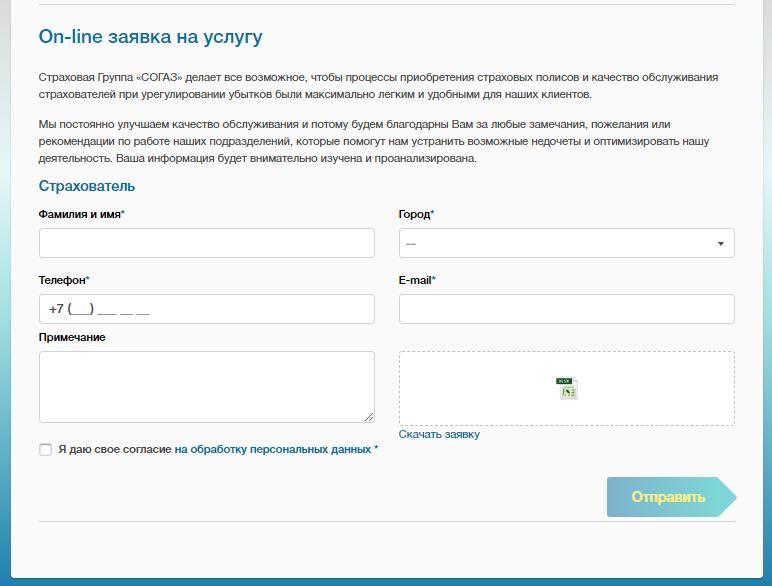 Онлайн-заявка на услугу