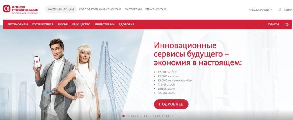 Официальный сайт страховой группы АльфаСтрахование