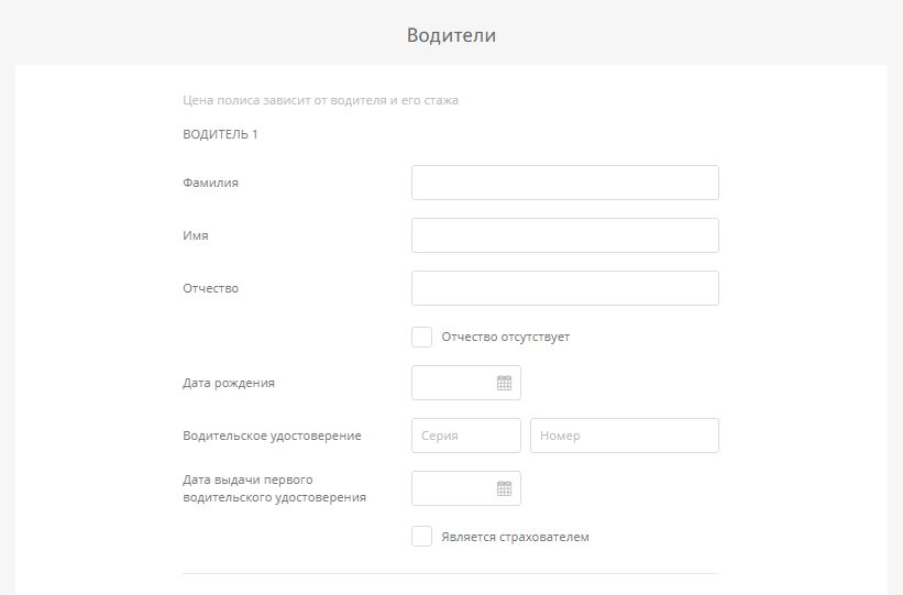 Онлайн-калькулятор - Сведения о водителях