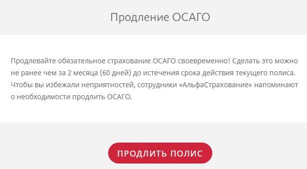 Продление ОСАГО на официальном сайте АльфаСтрахование