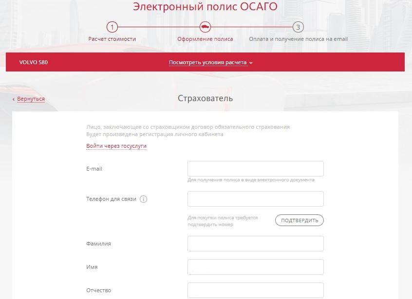 Оформление ОСАГО онлайн - Сведения о страхователе