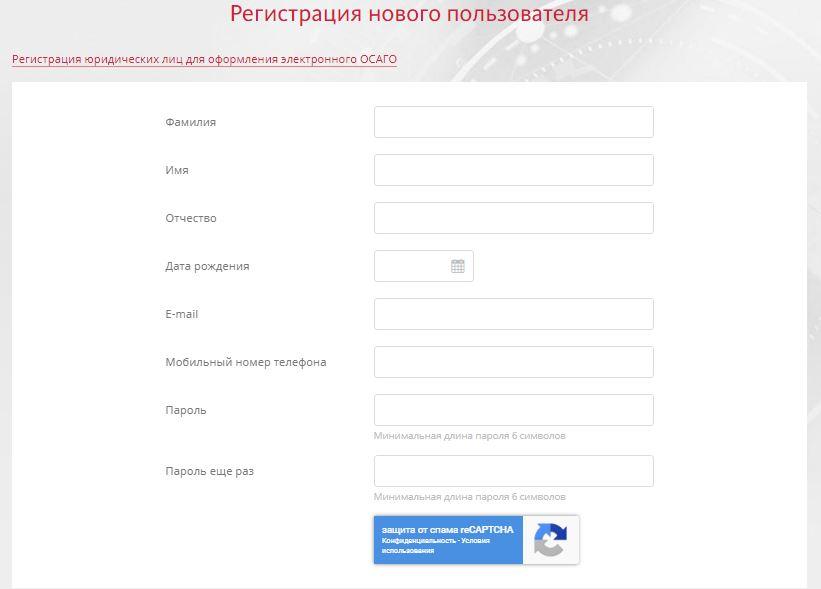 Регистрация нового пользователя на официальном сайте АльфаСтрахование