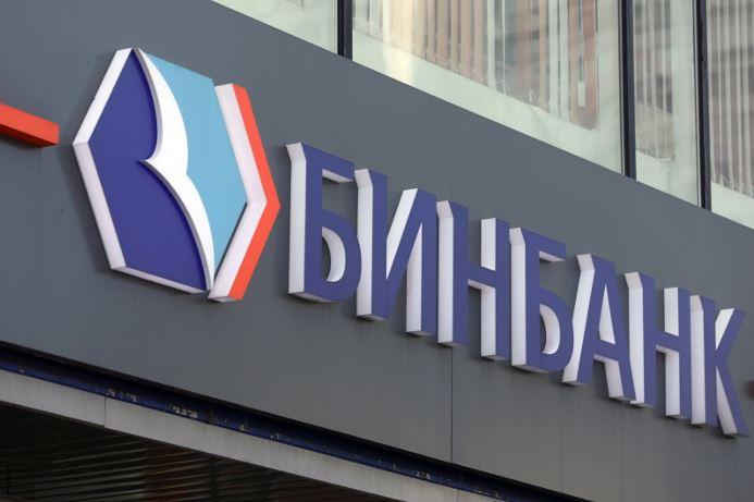 Бинбанк - российский коммерческий банк