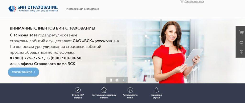 Официальный сайт компании БИН Страхование