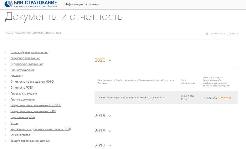 БИН Страхование - Документы и отчётность