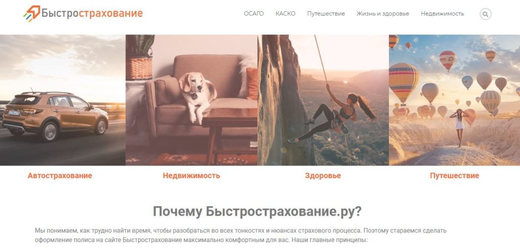 Быстрострахование - онлайн-сервис подбора страховок