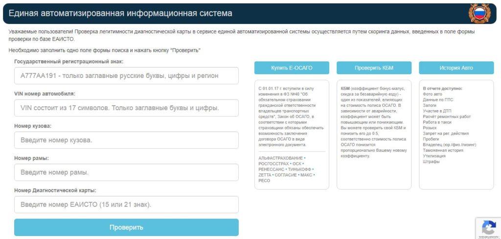 Электронная база данных ЕАИСТО