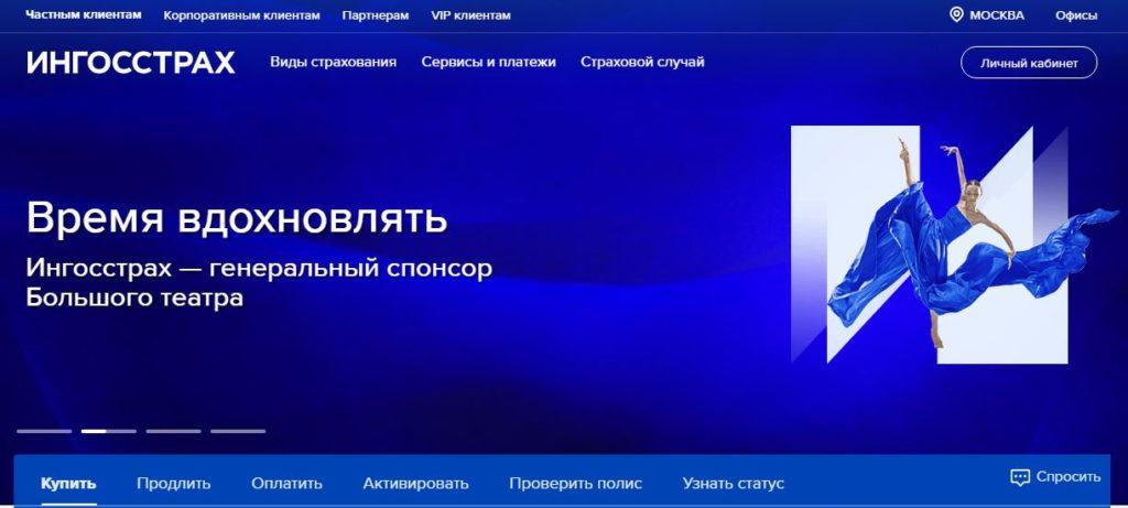 Официальный сайт страховой компании Ингосстрах