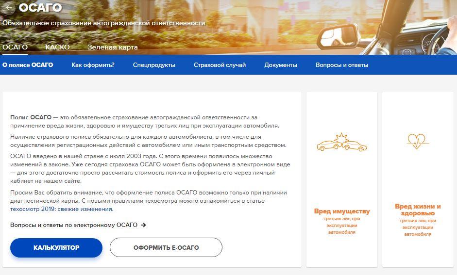 О полисе ОСАГО на официальном сайте Ингосстрах