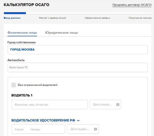 Калькулятор ОСАГО на сайте Ингосстрах