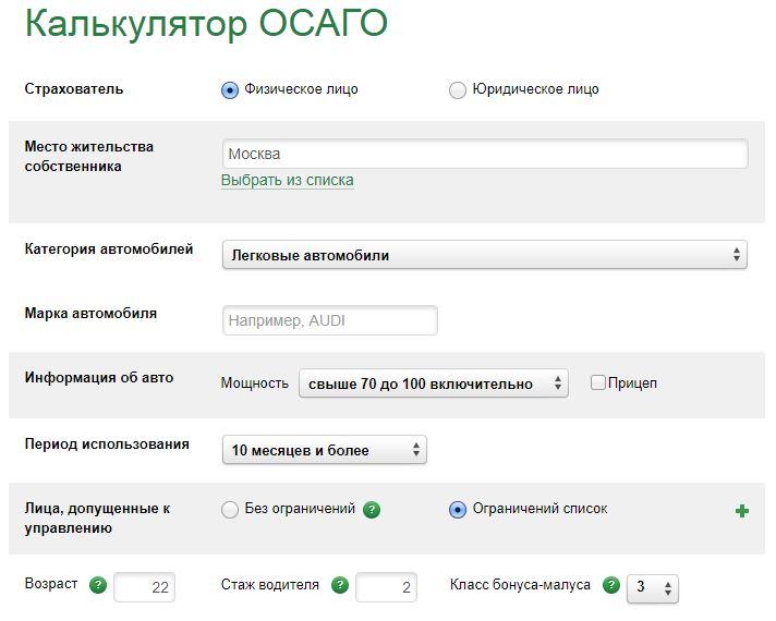 Онлайн-кулькулятор ОСАГО