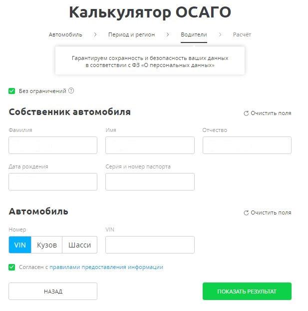 Калькулятор ОСАГО - Информация о собственнике и автомобиле