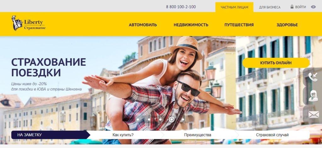 Официальный сайт страховой компании Либерти Страхование