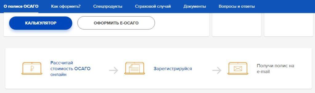 ОСАГО онлайн через официальный сайт страховой компании Ингосстрах