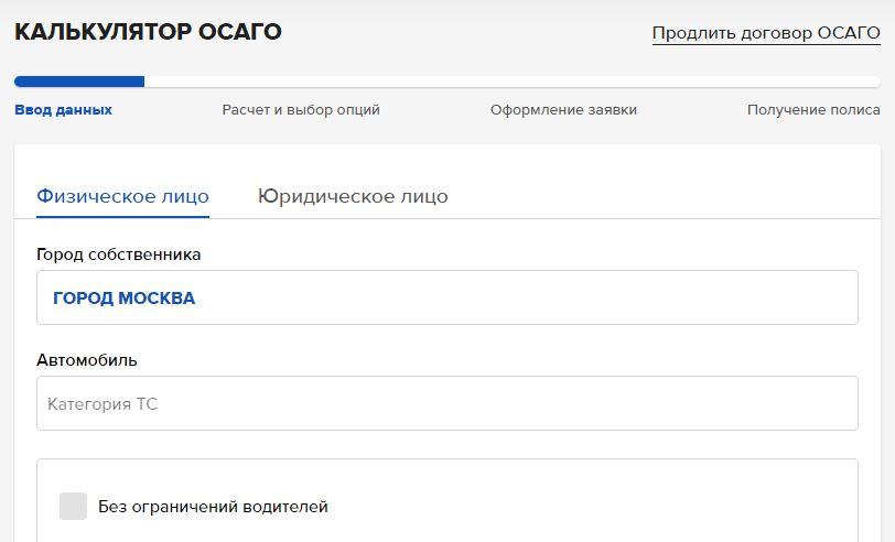 Онлайн-калькулятор ОСАГО