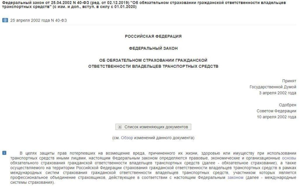 Федеральный закон № 40-ФЗ от 25.04.2002 года «Об обязательном страховании гражданской ответственности владельцев транспортных средств»