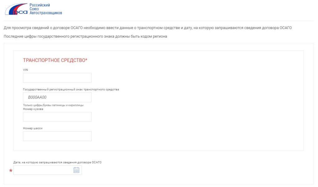 Просмотр сведений о договоре ОСАГО  на официальном сайте РСА