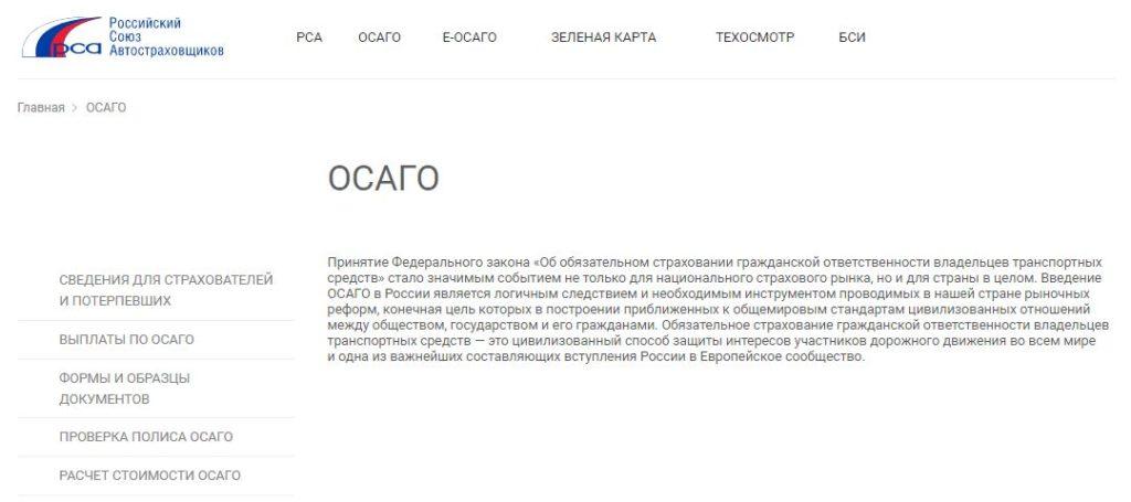 """Раздел """"ОСАГО"""" на официальном сайте РСА"""