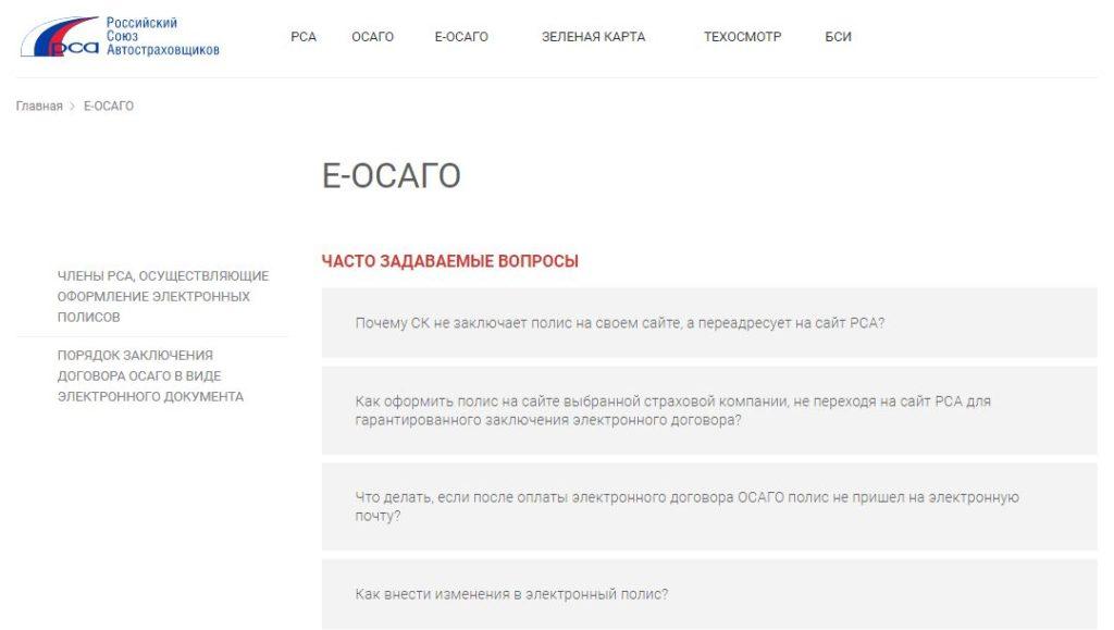 "Раздел ""Е-ОСАГО"" на официальном сайте РСА"