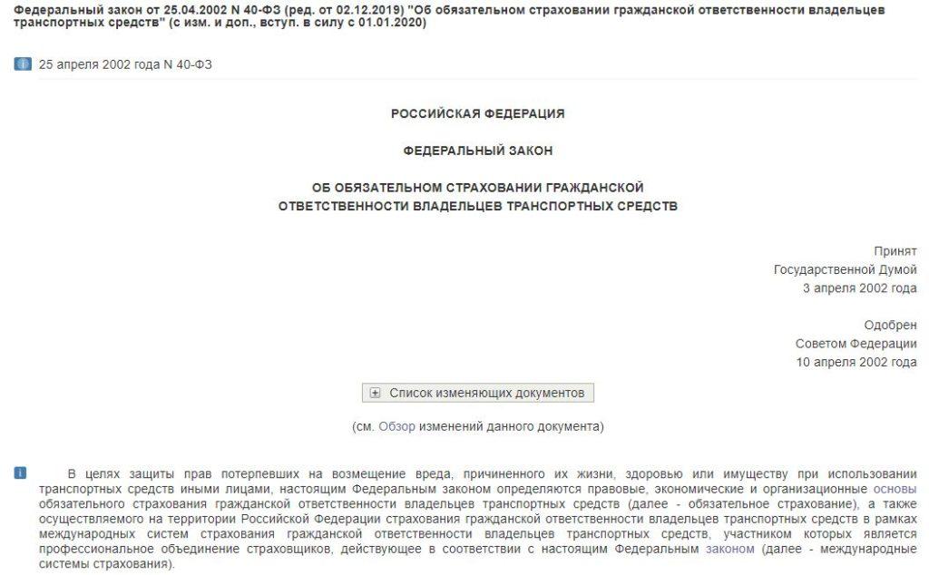 Федеральный закон № 40-ФЗ от 25 апреля 2002 года «Об обязательном страховании гражданской ответственности владельцев транспортных средств»