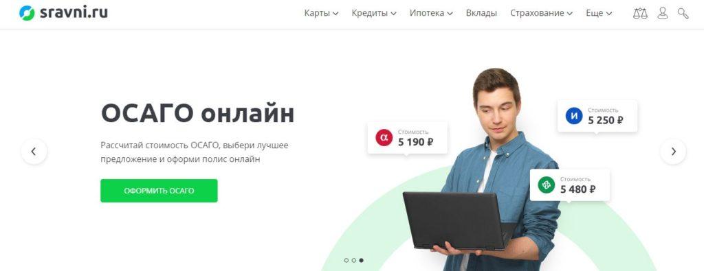 Сравни ру - финансовый онлайн-супермаркет
