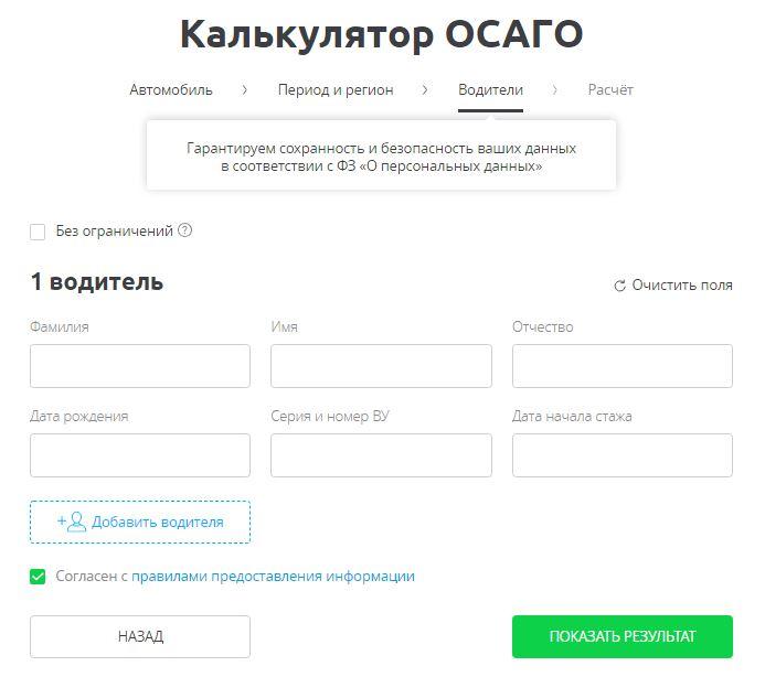 Калькулятор ОСАГО - Информация о водителях