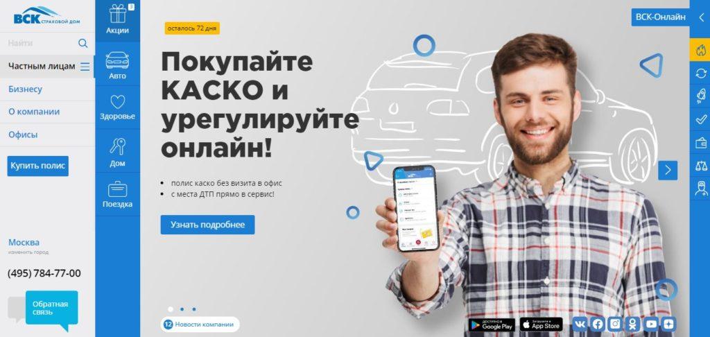 """Официальный сайт Страхового акционерного общества """"ВСК"""""""