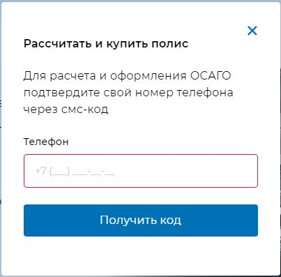 Подтверждение номера через смс-код