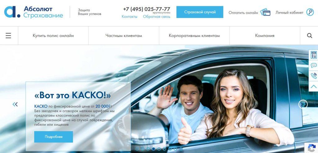Официальный сайт страховой компании Абсолют Страхование