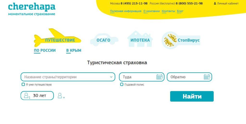 Черепаха Страхование - онлайн-сервис покупки страховок