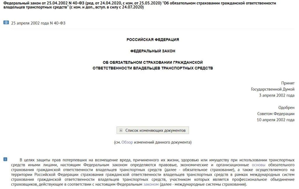 ФЗ об ОСАГО - Федеральный закон от 25.04.2002 № 40-ФЗ