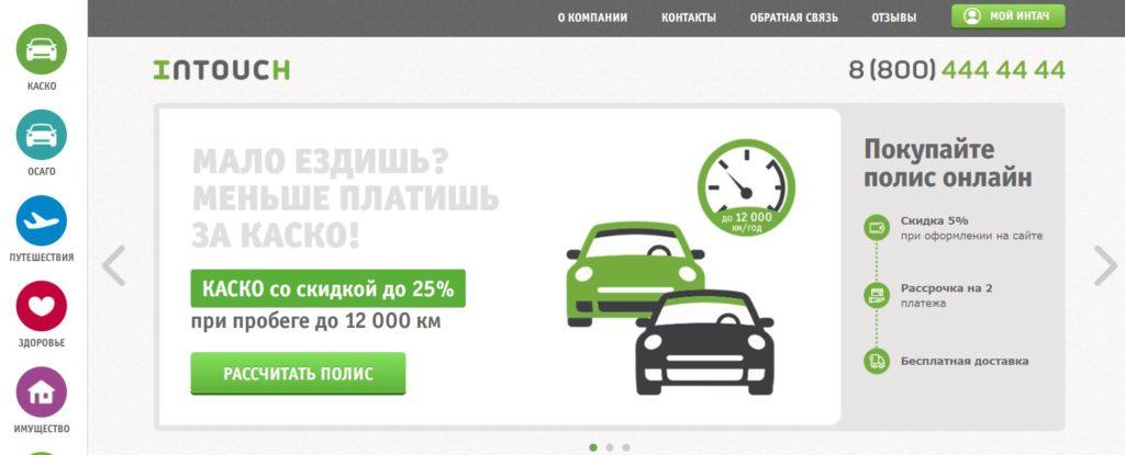 Официальный сайт страховой компании Интач Страхование