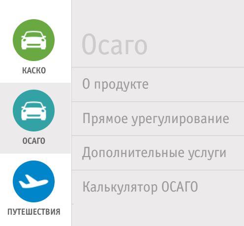 Интач Страхование - ОСАГО
