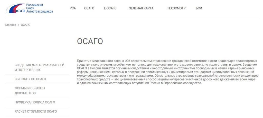 """Официальный сайт РСА - Вкладка """"ОСАГО"""""""