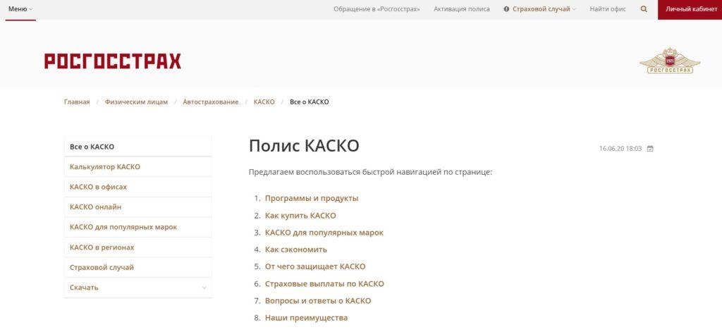 Росгосстрах Каско