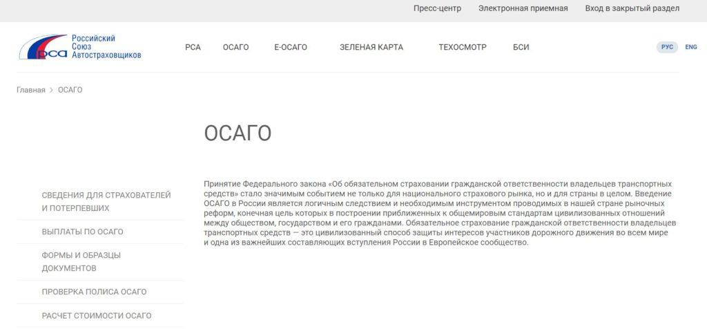 Официальный сайт РСА - ОСАГО